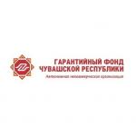 Гарантийный фонд Чувашской Республики